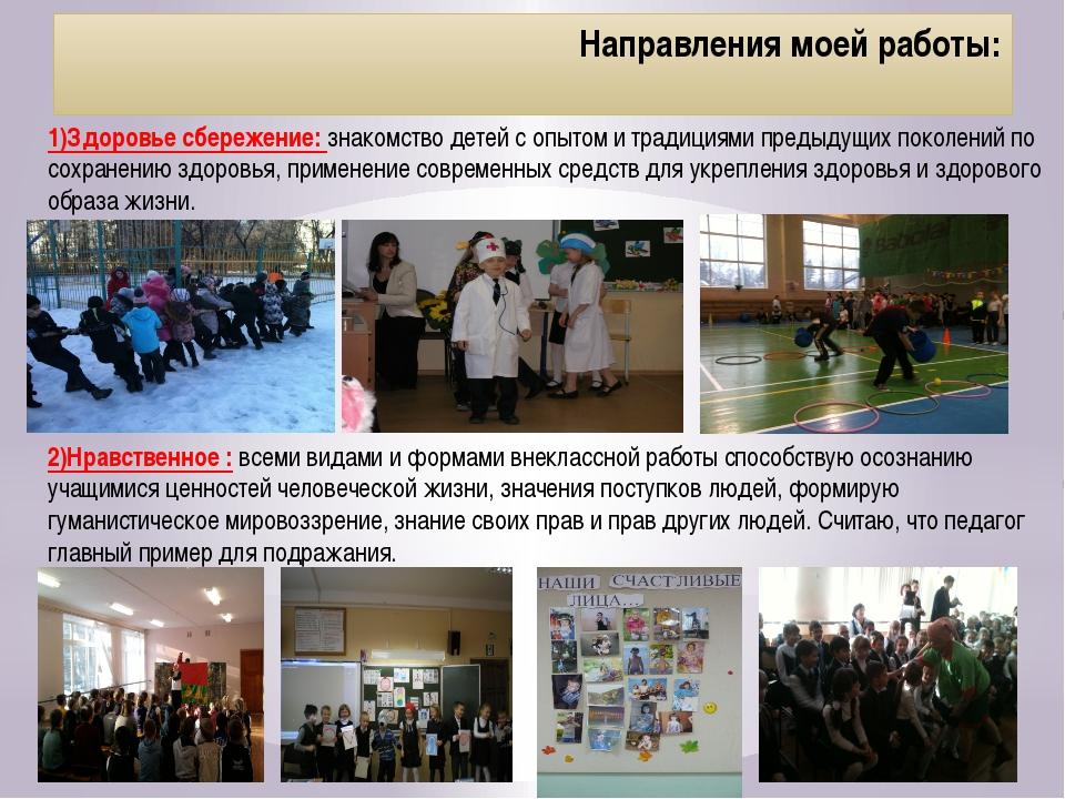 1)Здоровье сбережение: знакомство детей с опытом и традициями предыдущих поко...