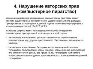 4. Нарушение авторских прав (компьютерное пиратство) несанкционированное копи