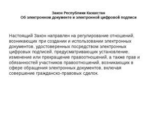 Закон Республики Казахстан Об электронном документе и электронной цифровой по