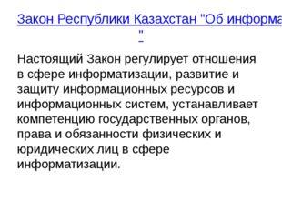 """Закон Республики Казахстан """"Об информатизации"""" Настоящий Закон регулирует отн"""