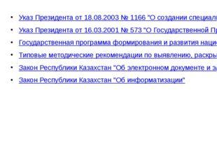 """Указ Президента от 18.08.2003 № 1166 """"О создании специальной экономической зо"""