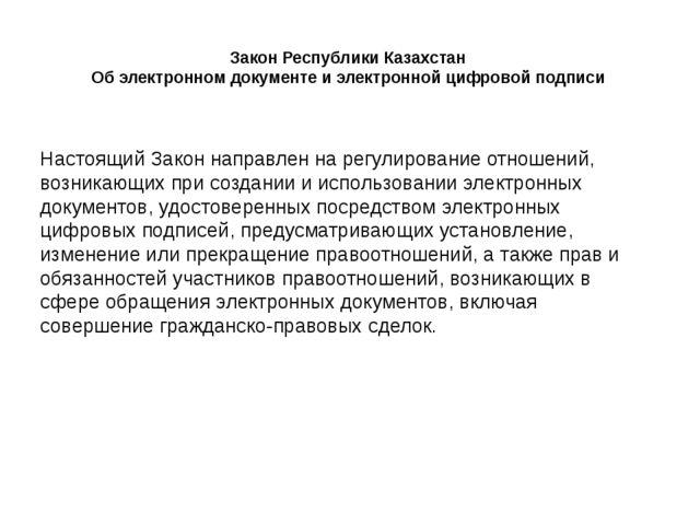 Закон Республики Казахстан Об электронном документе и электронной цифровой по...