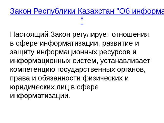 """Закон Республики Казахстан """"Об информатизации"""" Настоящий Закон регулирует отн..."""