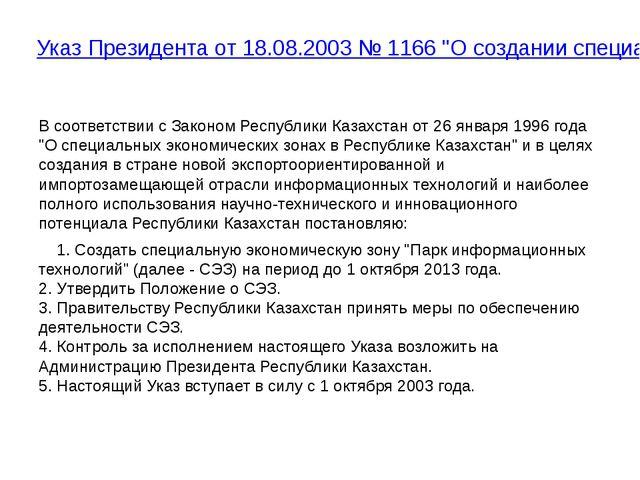 """Указ Президента от 18.08.2003 № 1166 """"О создании специальной экономической зо..."""