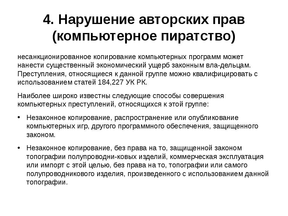 4. Нарушение авторских прав (компьютерное пиратство) несанкционированное копи...