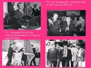 ҚР- ң Президенті Нұрсұлтан Әбішұлы Назарбаевтың салтанатты түрде ант беруі. Т
