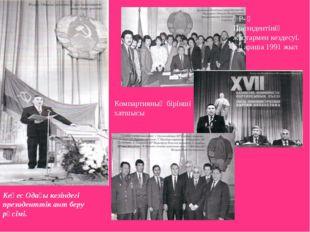 Кеңес Одағы кезіндегі президенттік ант беру рәсімі. ҚР- ң Президентінің жаста