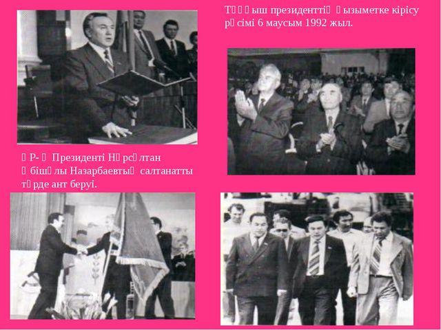 ҚР- ң Президенті Нұрсұлтан Әбішұлы Назарбаевтың салтанатты түрде ант беруі. Т...