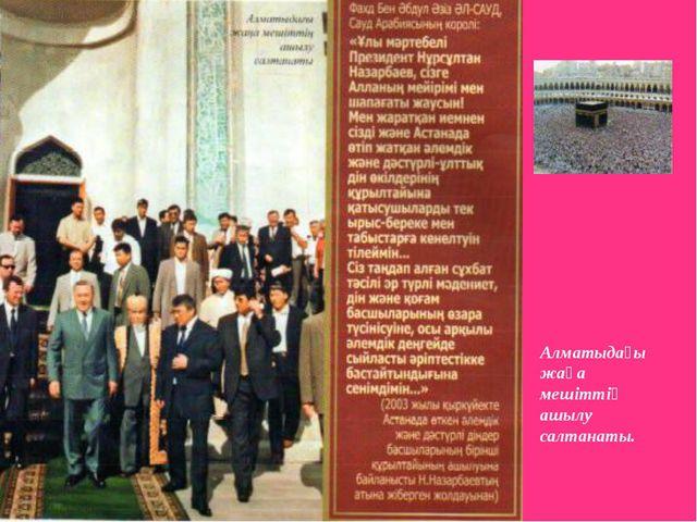 Алматыдағы жаңа мешіттің ашылу салтанаты.