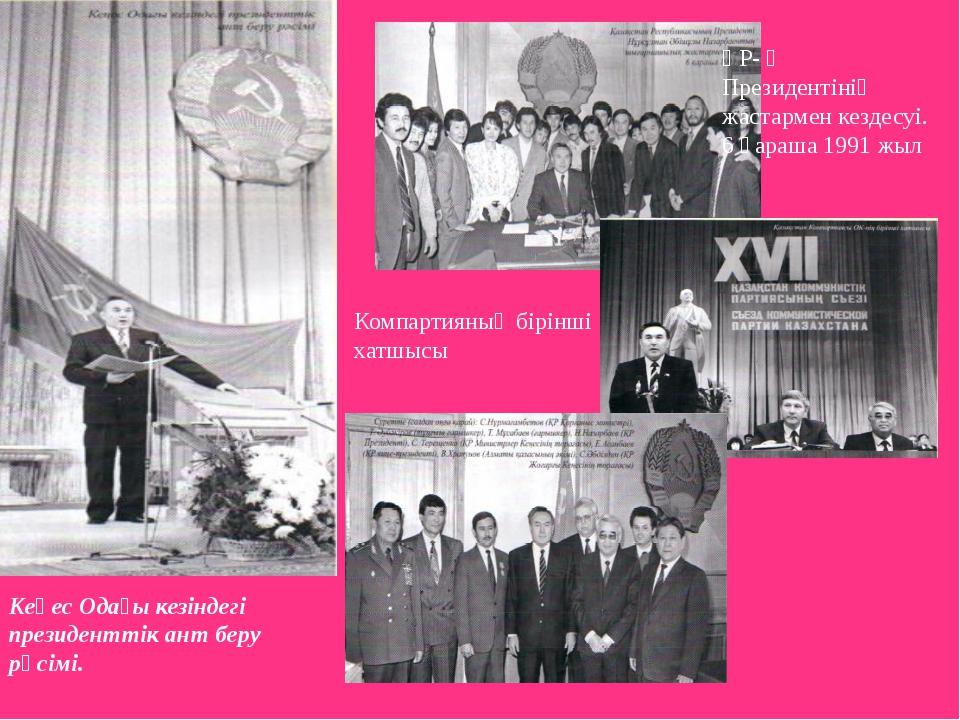 Кеңес Одағы кезіндегі президенттік ант беру рәсімі. ҚР- ң Президентінің жаста...