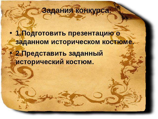 Задания конкурса: 1.Подготовить презентацию о заданном историческом костюме....