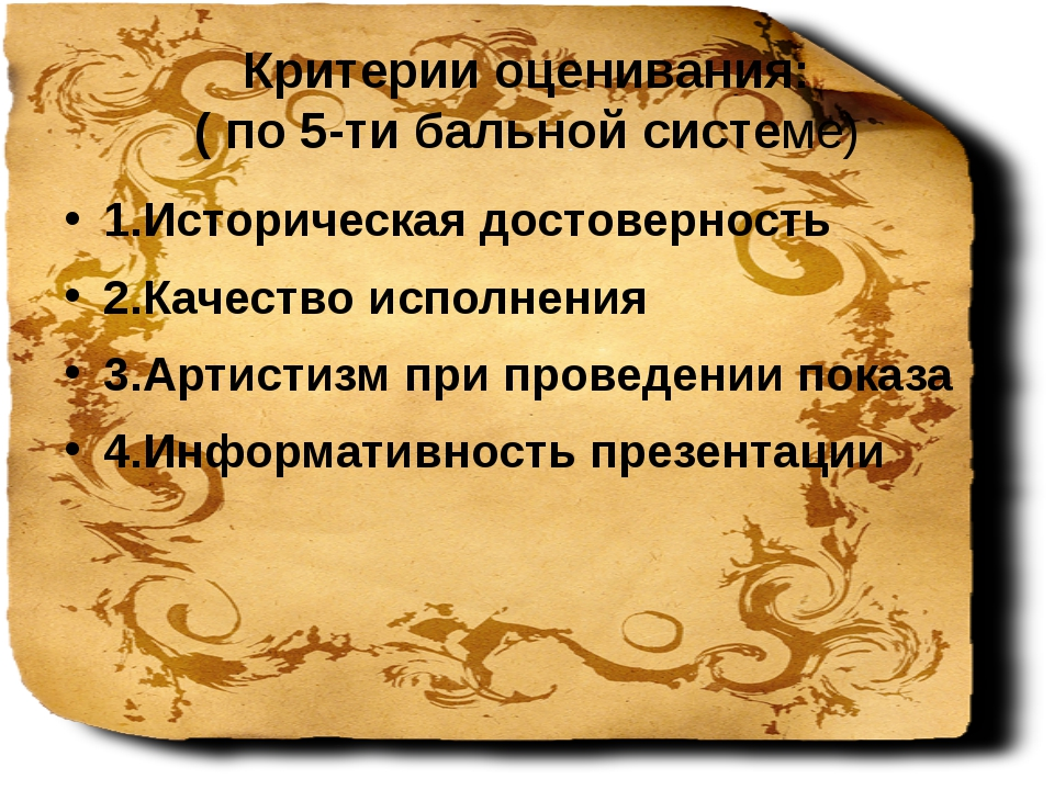 Критерии оценивания: ( по 5-ти бальной системе) 1.Историческая достоверность...