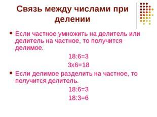 Связь между числами при делении Если частное умножить на делитель или делител