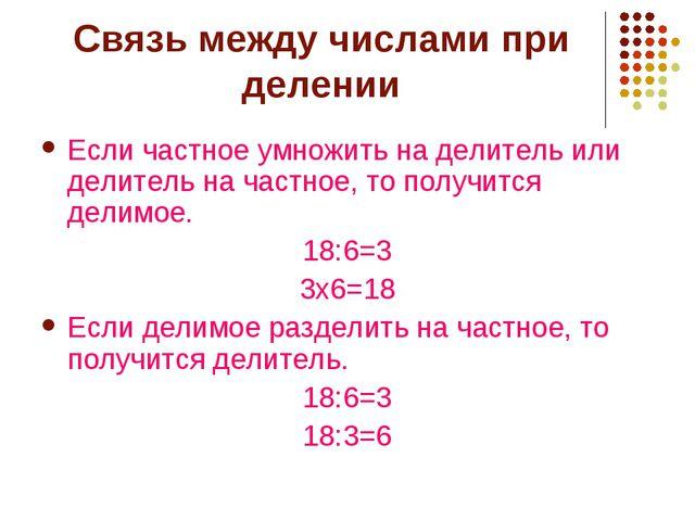 Связь между числами при делении Если частное умножить на делитель или делител...