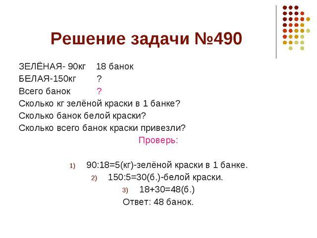 Решение задачи №490 ЗЕЛЁНАЯ- 90кг 18 банок БЕЛАЯ-150кг ? Всего банок ? Скольк...