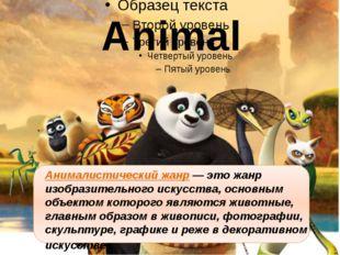 Animal Анималистический жанр — это жанр изобразительного искусства, основным