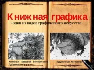 -один из видовграфическогоискусства Книжная графика Книжная графика белорус