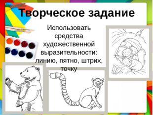 Творческое задание Использовать средства художественной выразительности: лини