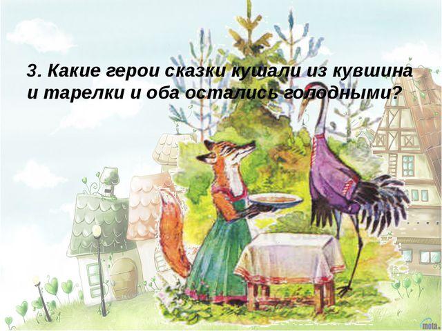 3. Какие герои сказки кушали из кувшина и тарелки и оба остались голодными?