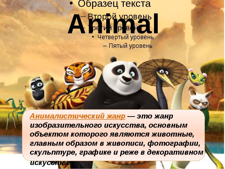 Animal Анималистический жанр — это жанр изобразительного искусства, основным...