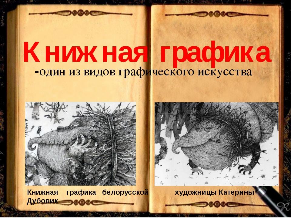 -один из видовграфическогоискусства Книжная графика Книжная графика белорус...