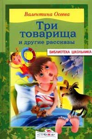 http://900igr.net/datai/literatura/V.Oseeva-urok/0004-006-Knigi-V.A.Oseevoj.jpg