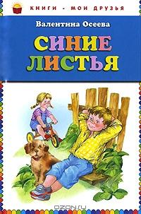 http://j.livelib.ru/boocover/1000533877/l/5989/Valentina_Oseeva__Sinie_listya.jpg
