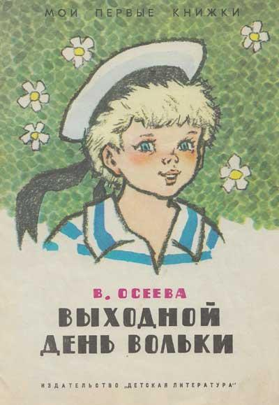 http://mp3-kniga.ru/bibliofil/img/valk-oseeva.jpg