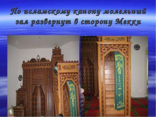 По исламскому канону молельный зал развернут в сторону Мекки