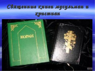 Священные книги мусульман и христиан