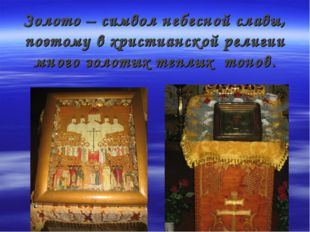 Золото – символ небесной славы, поэтому в христианской религии много золотых