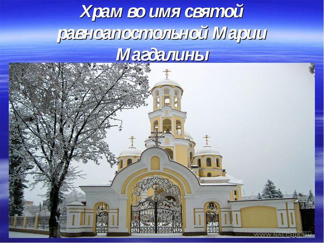 Храм во имя святой равноапостольной Марии Магдалины