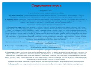 Содержание курса Содержание курса В курсе «Юный астроном» предусмотрено изуче