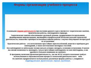 Формы организации учебного процесса Основными видами деятельности при изучени