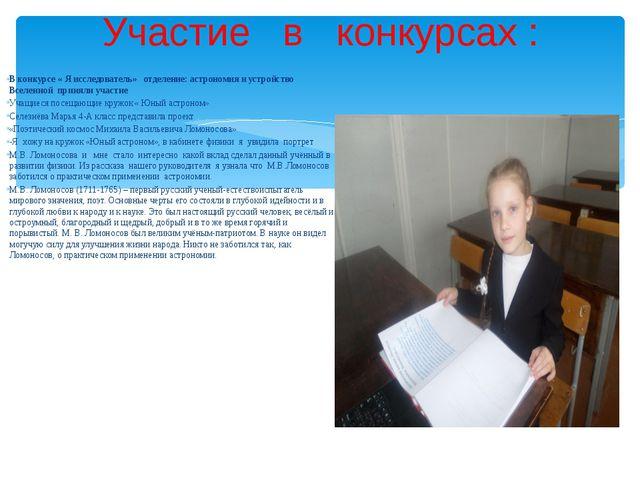 Участие в конкурсах : В конкурсе « Я исследователь» отделение: астрономия и у...