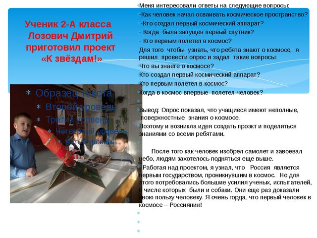 Ученик 2-А класса Лозович Дмитрий приготовил проект «К звёздам!» Меня интере...