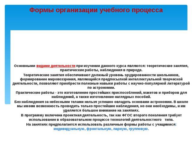 Формы организации учебного процесса Основными видами деятельности при изучени...