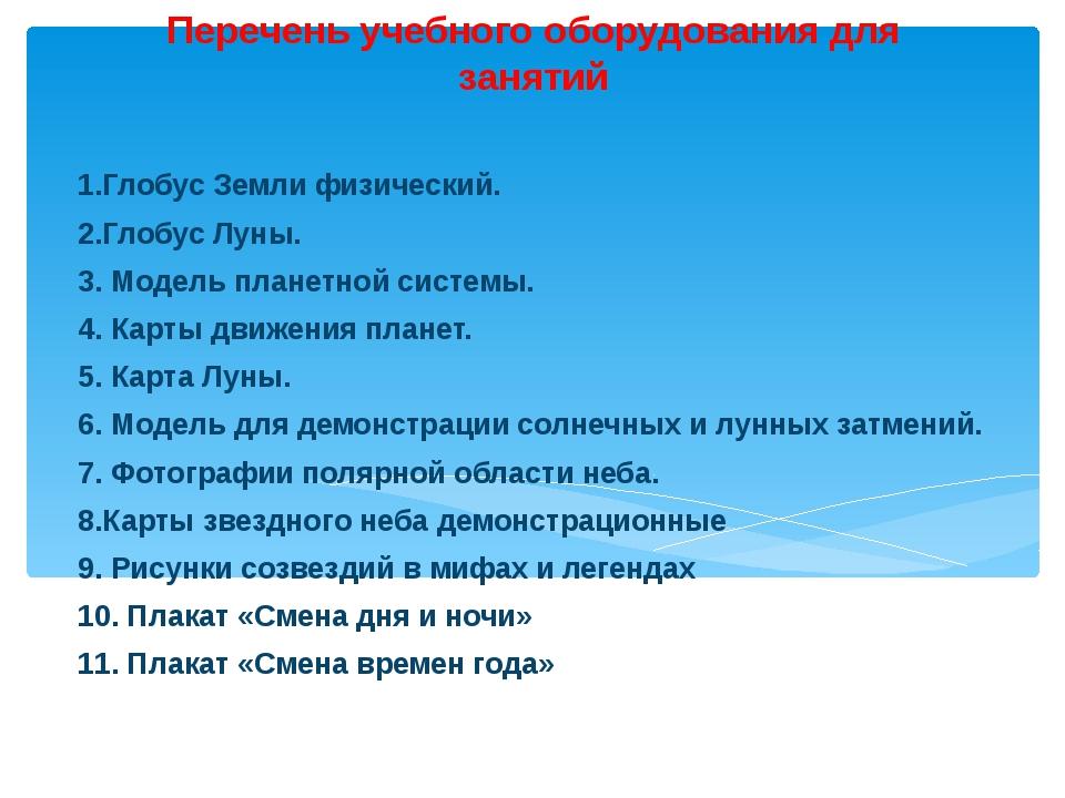 Перечень учебного оборудования для занятий 1.Глобус Земли физический. 2.Глобу...