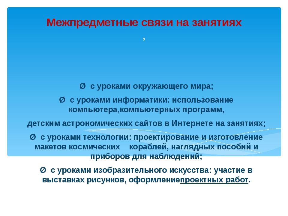 Межпредметные связи на занятиях , Ø с уроками окружающего мира; Ø с уроками...