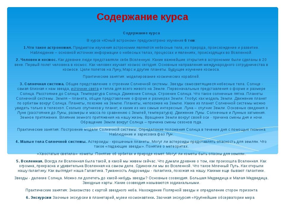 Содержание курса Содержание курса В курсе «Юный астроном» предусмотрено изуче...