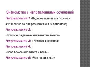 Знакомство с направлениями сочинений Направление 1:«Недаром помнит вся Россия