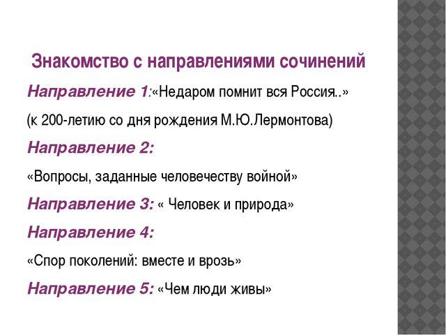 Знакомство с направлениями сочинений Направление 1:«Недаром помнит вся Россия...