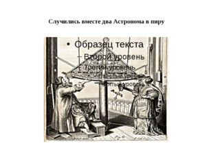 Случились вместе два Астронома в пиру