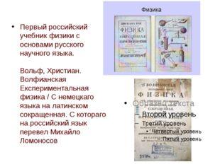 Первый российский учебник физики с основами русского научного языка. Вольф,