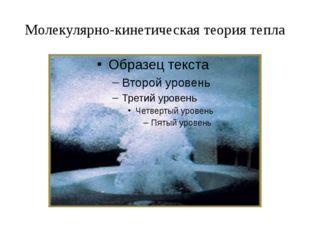 Молекулярно-кинетическая теория тепла