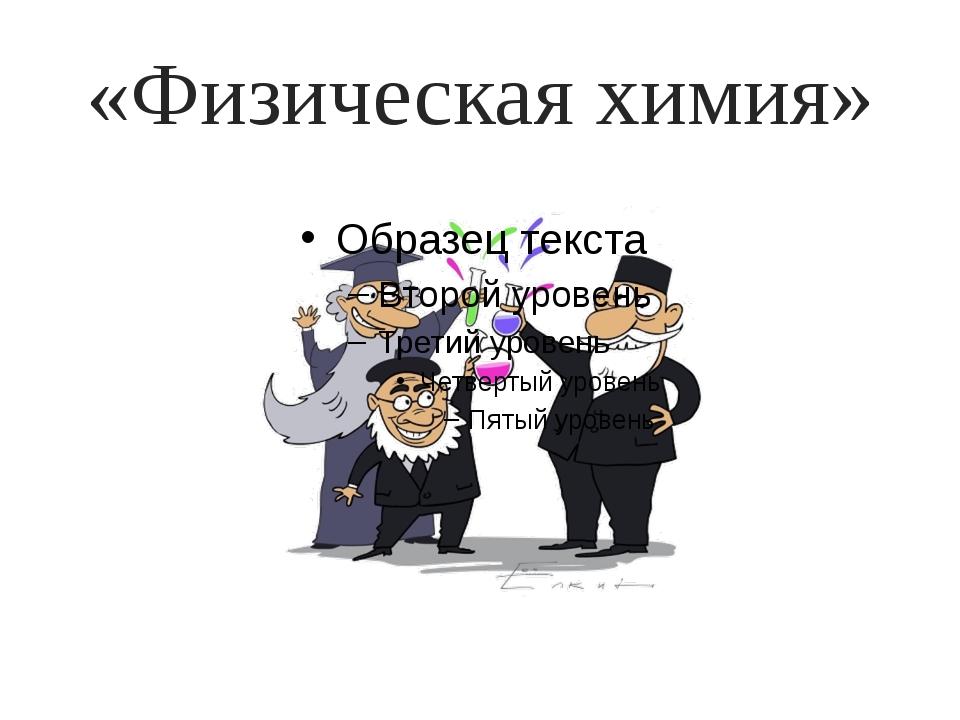 «Физическая химия»