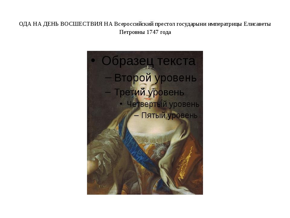 ОДА НА ДЕНЬ ВОСШЕСТВИЯ НА Всероссийский престол государыни императрицы Елиса...