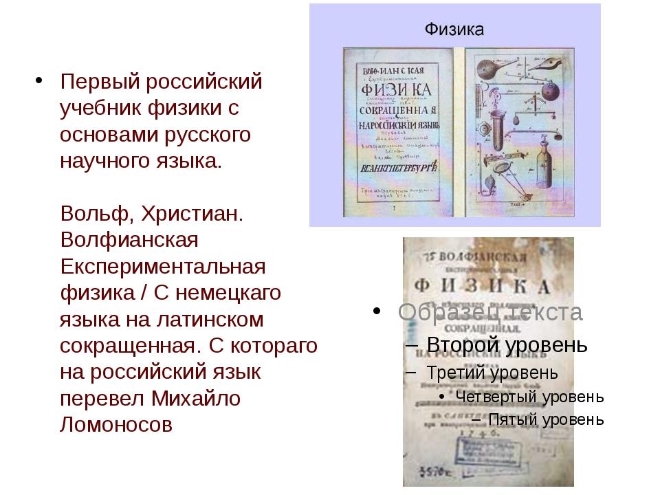 Первый российский учебник физики с основами русского научного языка. Вольф,...