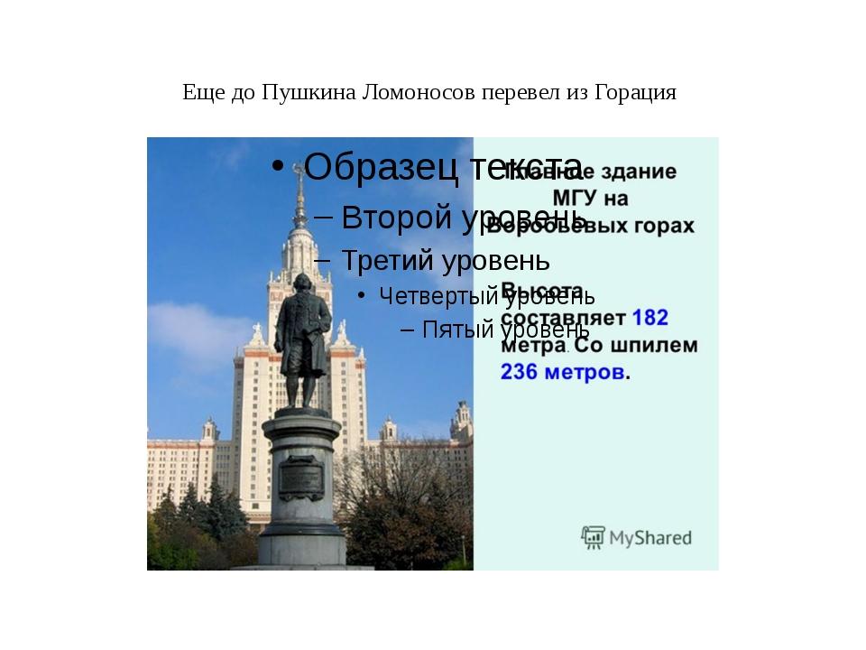 Еще до Пушкина Ломоносов перевел из Горация