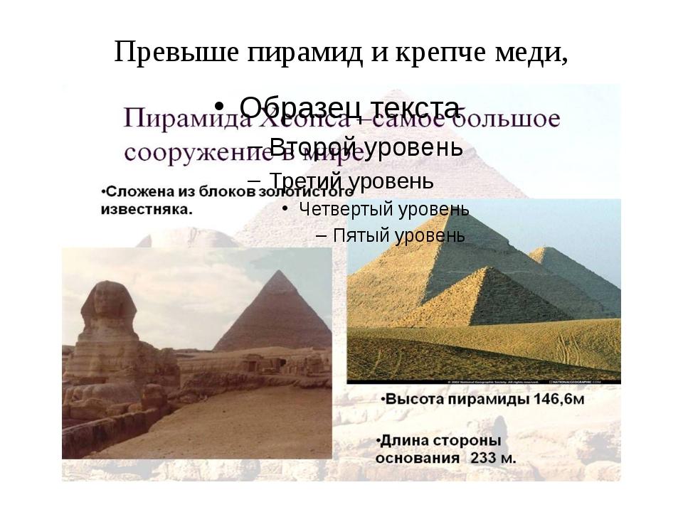 Превыше пирамид и крепче меди,